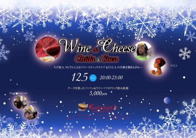 wine_chida_yuca