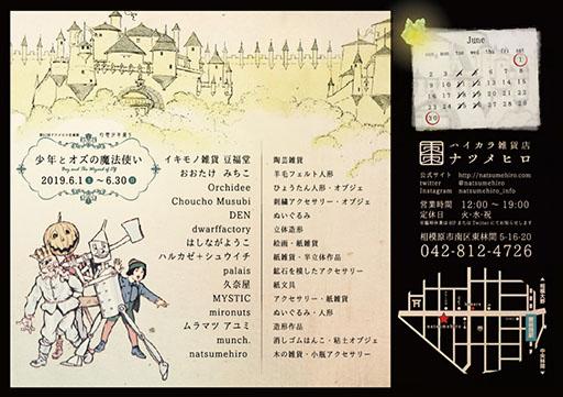 幻想少年展5-少年とオズの魔法使い-