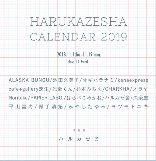 HARUKAZESHA CALENDAR 2019