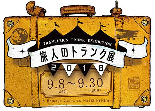 旅人のトランク展-2018