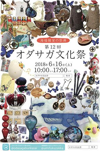第12回 オダサガ文化祭