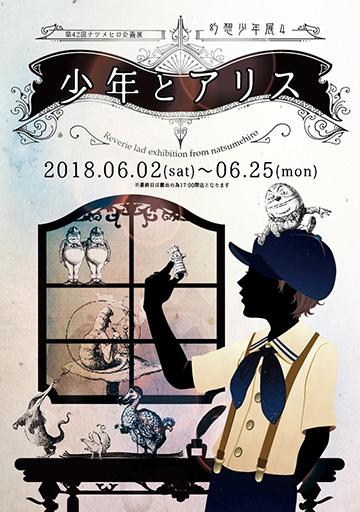 幻想少年展4『少年とアリス』