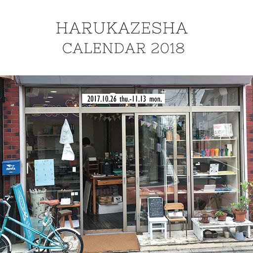 HARUKAZESHA CALENDAR 2018
