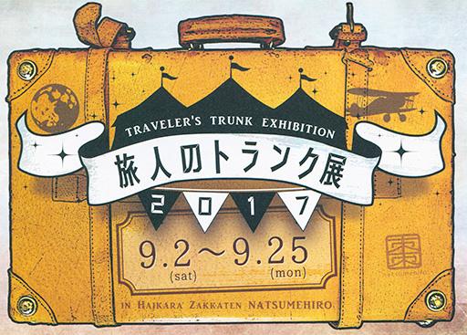 旅人のトランク展2017
