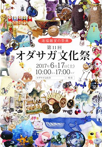 第11回 オダサガ文化祭