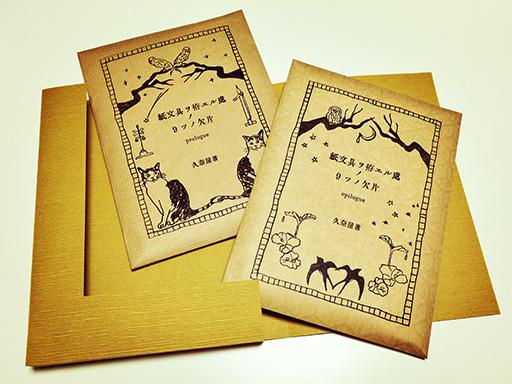 紙文具ヲ拵エル処ノ9ツノ欠片