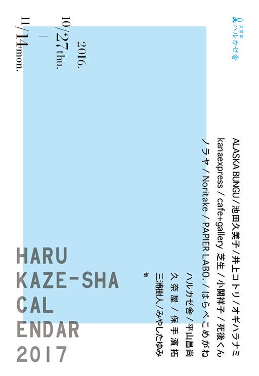 HARUKAZESHA CALENDAR 2017
