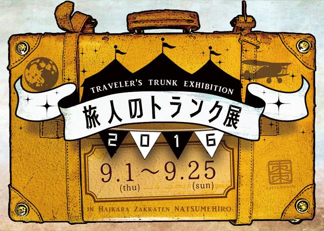 旅人のトランク展2016