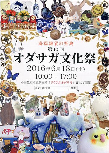 第10回 オダサガ文化祭