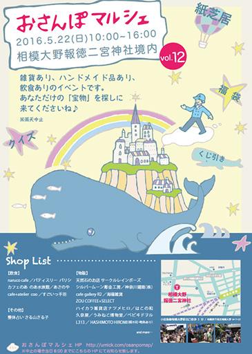 おさんぽマルシェ vol.12