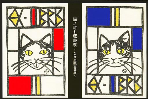 猫ノ町ト蔵書票