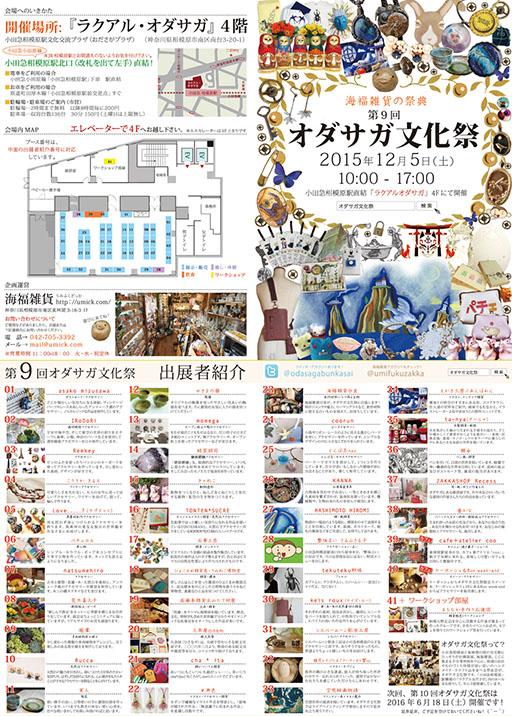 第9回 オダサガ文化祭