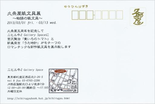 久奈屋紙文具展〜物語の紙文具〜