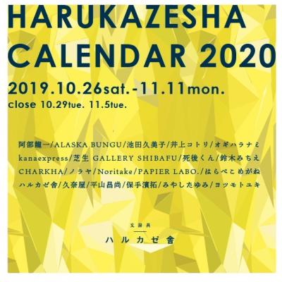 HARUKAZESHA CALENDAR 2020