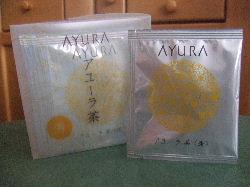 アユーラ茶(透)