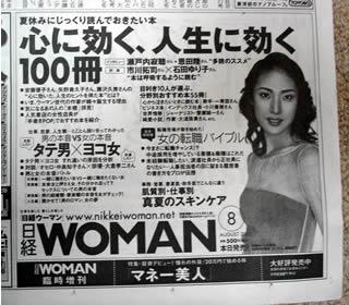 日経ウーマンの表紙かざる。