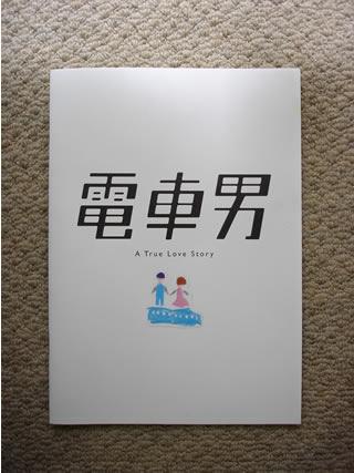 電車男の映画パンフ表紙