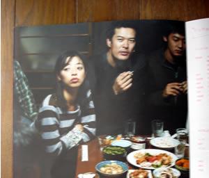 彼が「田中哲司」。左にいるのは「市川実和子」。