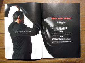 『容疑者 室井慎二』のパンフレット