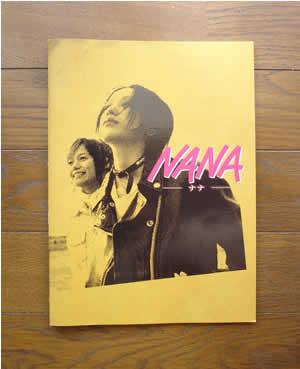 『ナナ』のパンフレット