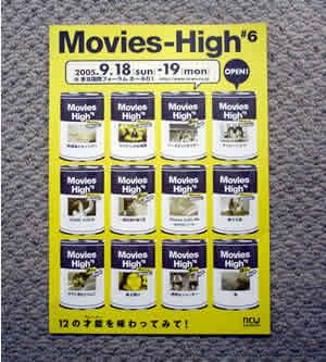『Movies-High』のチラシ