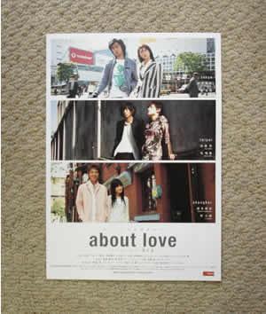 〔 about love 〕のチラシ