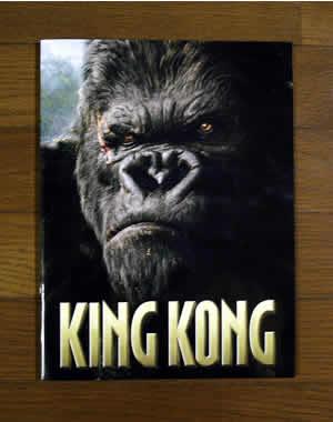 [ キングコングは金剛 kingkong ]パンフレット画像