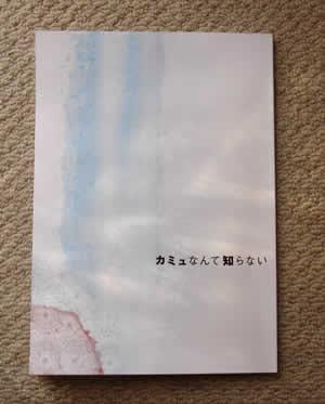 [ カミュなんて知らない ]のパンフレット画像