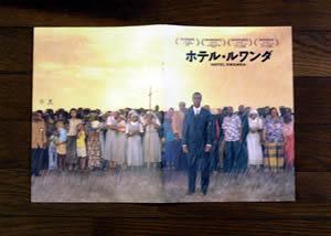 [ ホテルルワンダ hotel rwanda ]パンフレット画像