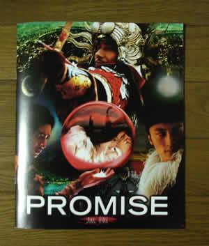 [ プロミス promise 無極 ]パンフレット