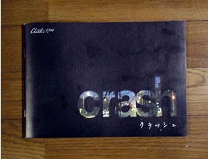 [ crash クラッシュ ]パンフレット