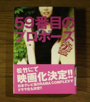 アルテイシア 神戸 59ばんめのプロポーズ