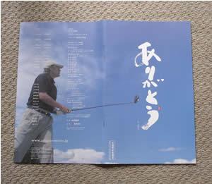 「ありがとう」の題字は加藤登紀子 パンフレット