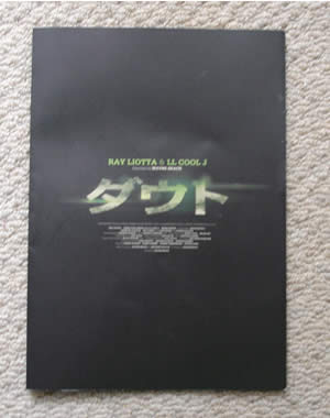 dout だうと 第24回コニャック映画祭正式上映作品