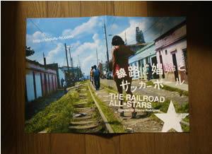 the railroad all★stars