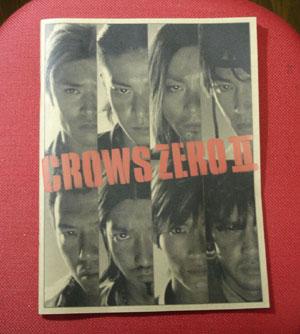 クローズゼロ2 パンフレット crowszero�