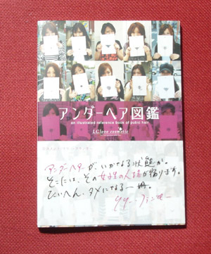 an illustrated reference book of public hair