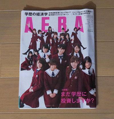 乃木坂46 表紙