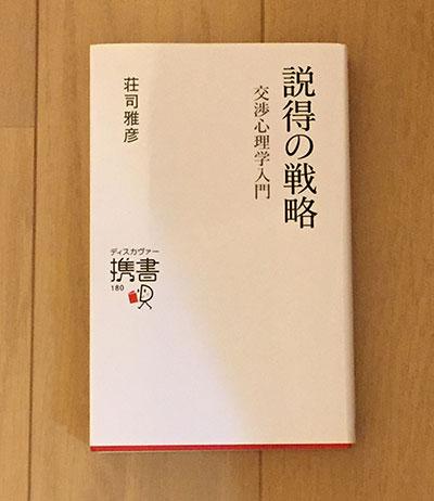 説得の交渉 交渉心理学入門 荘司雅彦