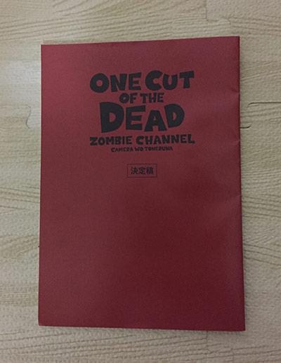 ゾンビチャンネル onecut of the dead
