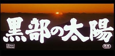 黒部の太陽 映画