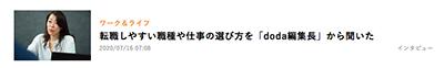 DODA編集長 喜多恭子