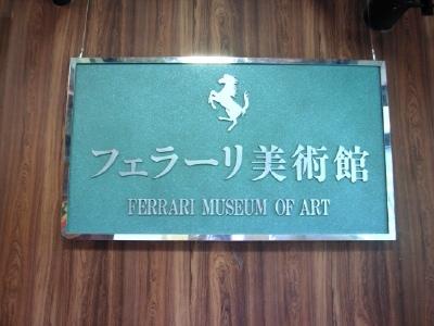 フェラーリ美術館