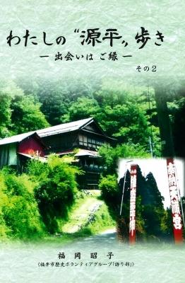 私の源平歩き 福岡昭子.jpg