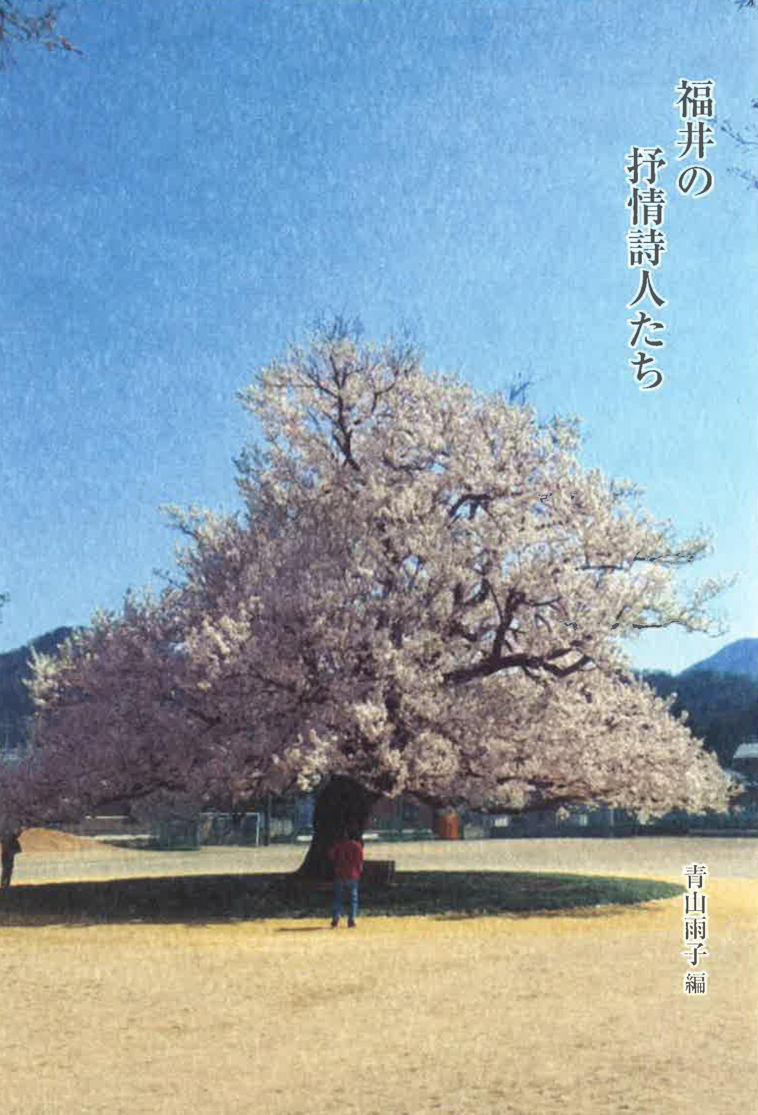 福井の詩人たち 青山.jpg
