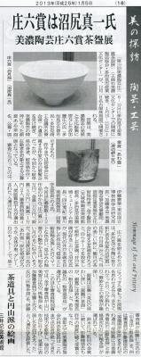 庄六賞陶業時報20013.1.5.jpg