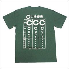 C力検査 Tシャツ
