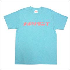 パロディー Tシャツ