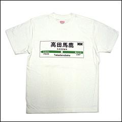 高田馬鹿 Tシャツ