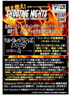 燃え燃え!シューティングNights! Vol.1